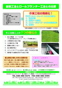 ロールプランター1-02 (2)