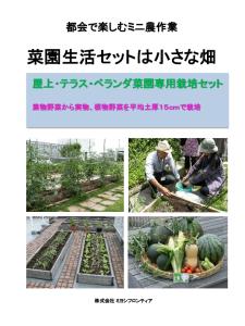 菜園生活パンフ(1):20150702改定版