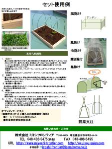 菜園生活パンフ(4):20150702改定版