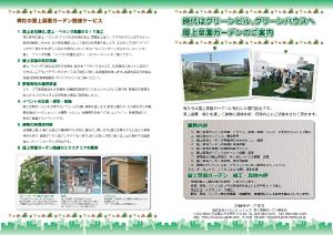 140229屋上菜園ガーデン140303-1