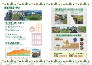 140229屋上菜園ガーデン140303-2